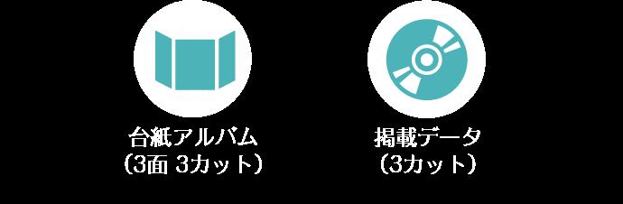 スタジオ台紙アルバム