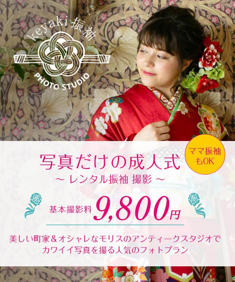 keyaki振袖フォトスタジオ 写真だけの成人式~ レンタル振袖 撮影 ~基本撮影料9,800円