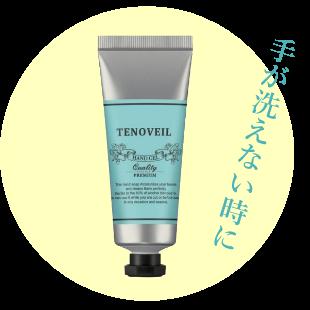tenoveil アルコール配合ジェル(40g)