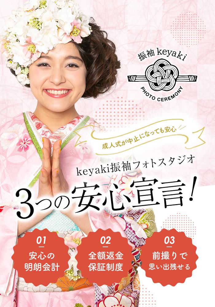 keyaki振袖フォトスタジオ 3つの安心宣言